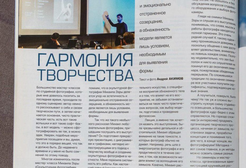 Foto & Video  Magazine - Гармония Творчества